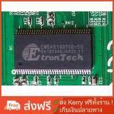 ส่ง Kerry ฟรีทั้งร้าน !! EM6AB160TSD-5G  ชิป RAM 64M ใช้ได้กับ UBNT Rocket M2/5 หรือรุ่นอื่นที่ใช้เบอร์นี้