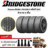 ประกันภัย รถยนต์ 2+ ลำพูน ยางรถยนต์ Bridgestone 195/55R15 รุ่น Potenza Adrenalin RE003 (4 เส้น) ยางใหม่ปี 2019