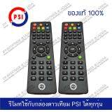 สุดยอดสินค้า!! [แพ็ค2] PSI Remote รีโมทใช้กับกล่องดาวเทียม PSI ได้ทุกรุ่น ของแท้ 100% (ส่ง kerry ฟรี)