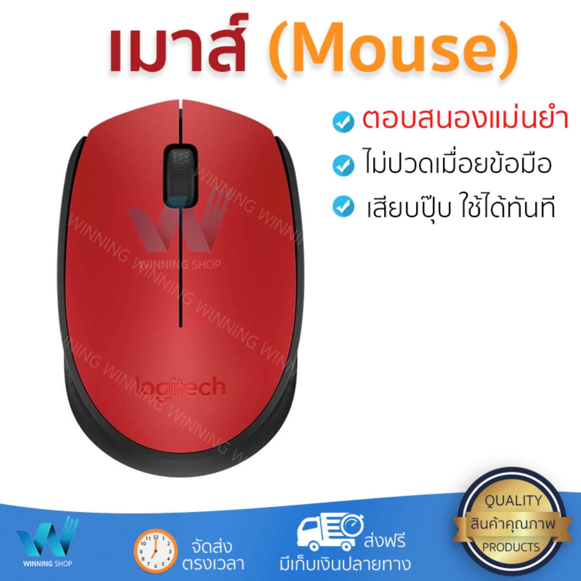 สุดยอดสินค้า!! รุ่นใหม่ล่าสุด เมาส์           LOGITECH เมาส์ไร้สาย (สีแดง) รุ่น M171             เซนเซอร์คุณภาพสูง ทำงานได้ลื่นไหล ไม่มีสะดุด Computer Mouse  รับประกันสินค้า 1 ปี จัดส่งฟรี Kerry ทั่วป