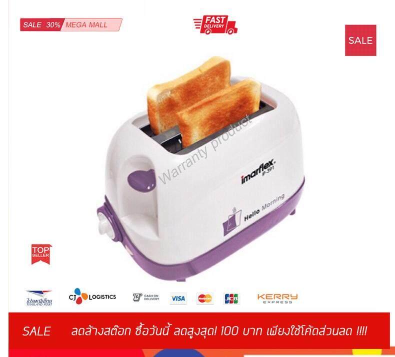 สอนใช้งาน  สระแก้ว Cshopping HOME SHOP ของแท้ พร้อมส่ง IMARFLEX เครื่องปิ้งขนมปัง - รุ่น IF-391 - สีขาวม่วง อิมาร์เฟล็กซ์ 391 ปิ้งขนมปัง 2 แผ่น Toaster Bread ทำแซนด์วิช  ขายปลีก ขายส่ง รับตัวแทนจำหน่าย