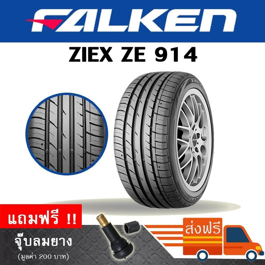รุ่นขายดีมาก! ยางรถยนต์ Falken 185/55R16 รุ่น ZIEX ZE914  (1 เส้น) ยางใหม่ปี 2018