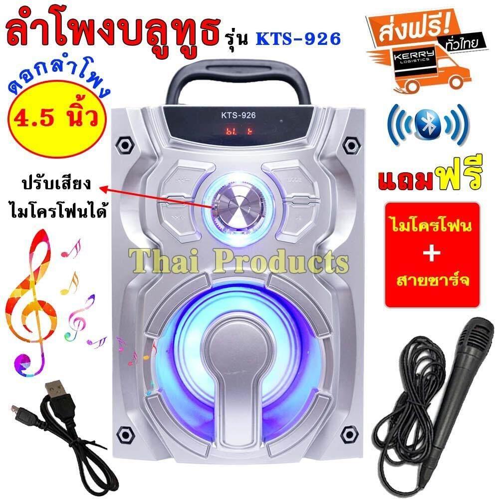 เก็บเงินปลายทางได้ (ส่งฟรีKerry)เสียงดังสะใจ!! ลำโพงบลูทูธเอนกประสงค์ เสียงดี เบสแน่น เสียบยูเอสบีฟังเพลง/วิทยุ/เสียบเมม แบบพกพา ปรับเสียงไมค์ได้ KTS-962 (แถม:ไมโครโฟน+สายชาร์จ )