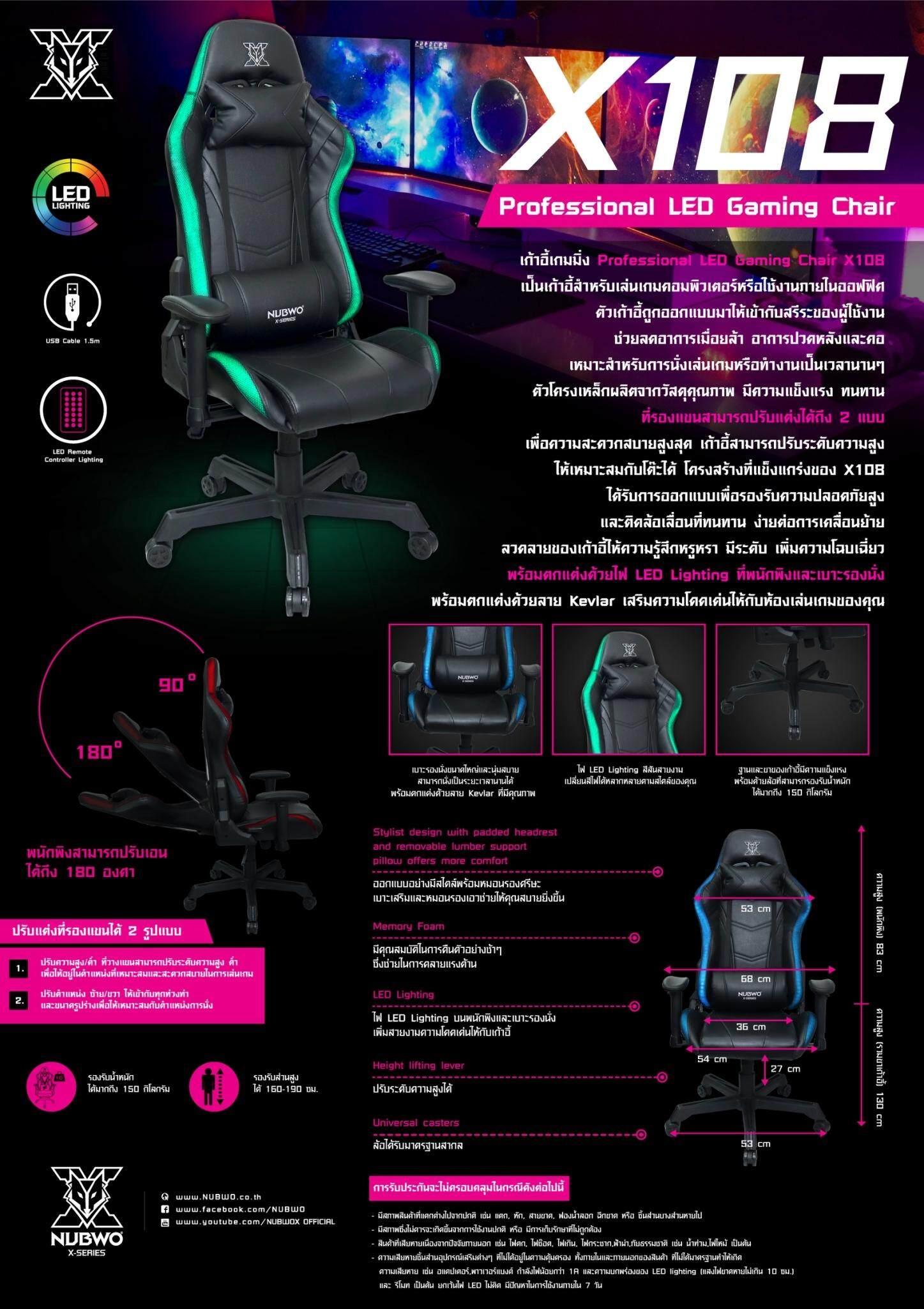 NUBWO NBCH X108 RGB Gaming Chair