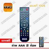 ลดสุดๆ IPM Remote HD รีโมทใช้กับกล่องดาวเทียม IPM ได้ทุกรุ่น แถมถ่าน AAA 2 ก้อน ของแท้ 100% (ส่ง kerry ฟรี)