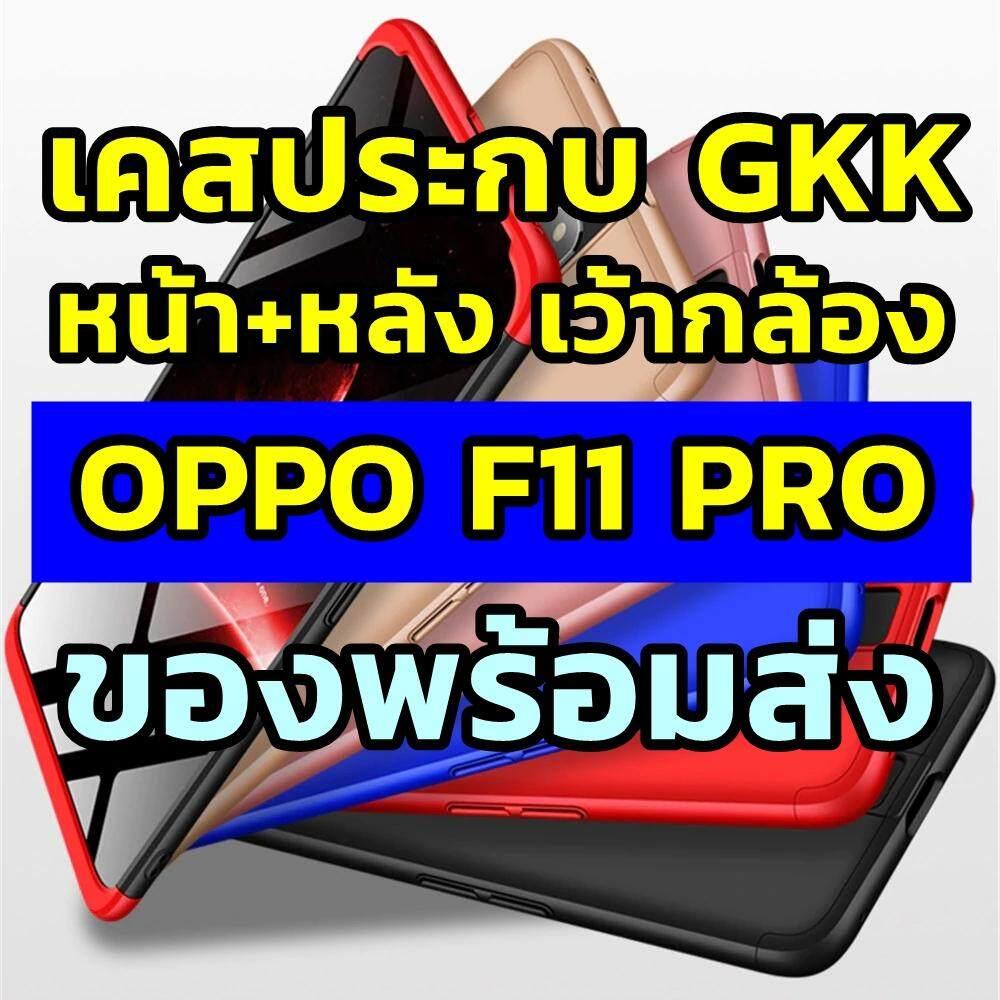 เคสประกบคู่ GKK Bumper 2in1 Case (OPPO F11 Pro) ของพร้อมส่ง
