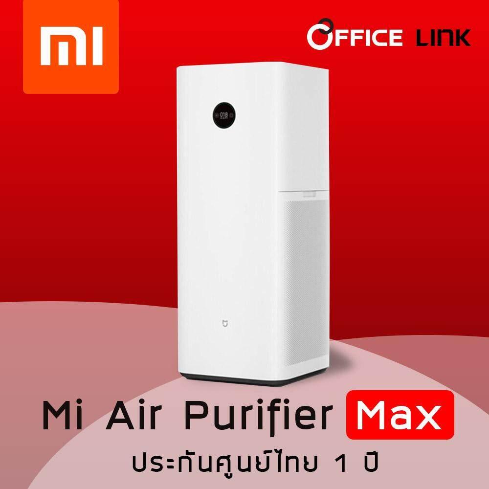 ยี่ห้อไหนดี  ปราจีนบุรี [สินค้าพร้อมส่ง-ประกันศูนย์ไทย] Xiaomi Mi Air Purifier Max เครื่องฟอกอากาศ จอ OLED แบบสัมผัส