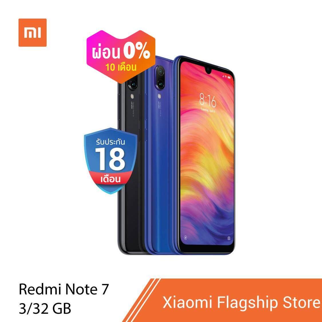 ยี่ห้อนี้ดีไหม  สิงห์บุรี Xiaomi Redmi Note 7 3/32GB
