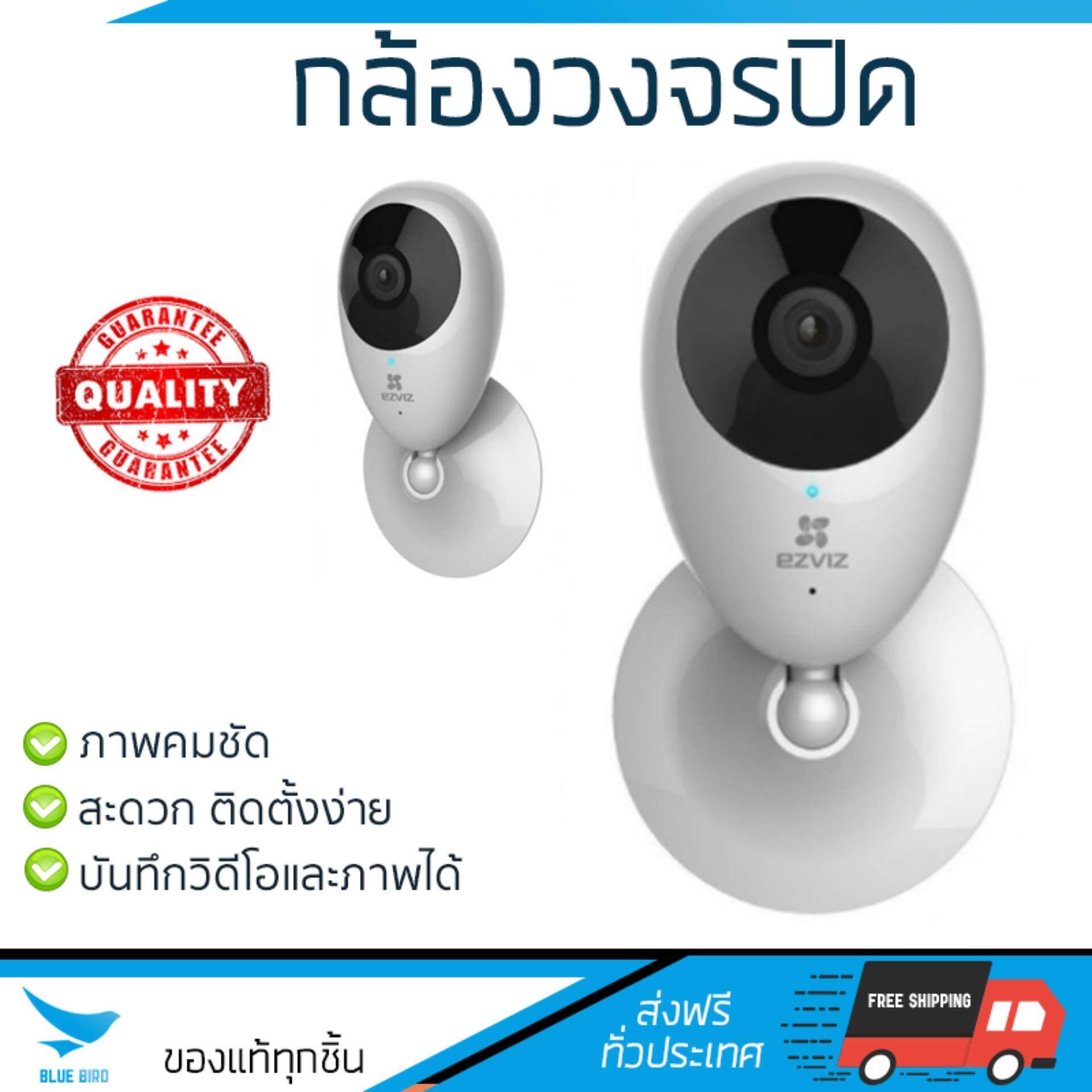 เก็บเงินปลายทางได้ โปรโมชัน กล้องวงจรปิด           EZVIZ กล้องวงจรปิด (สีขาว) รุ่น Mini O C2C             ภาพคมชัด ปรับมุมมองได้ กล้อง IP Camera รับประกันสินค้า 1 ปี จัดส่งฟรี Kerry ทั่วประเทศ