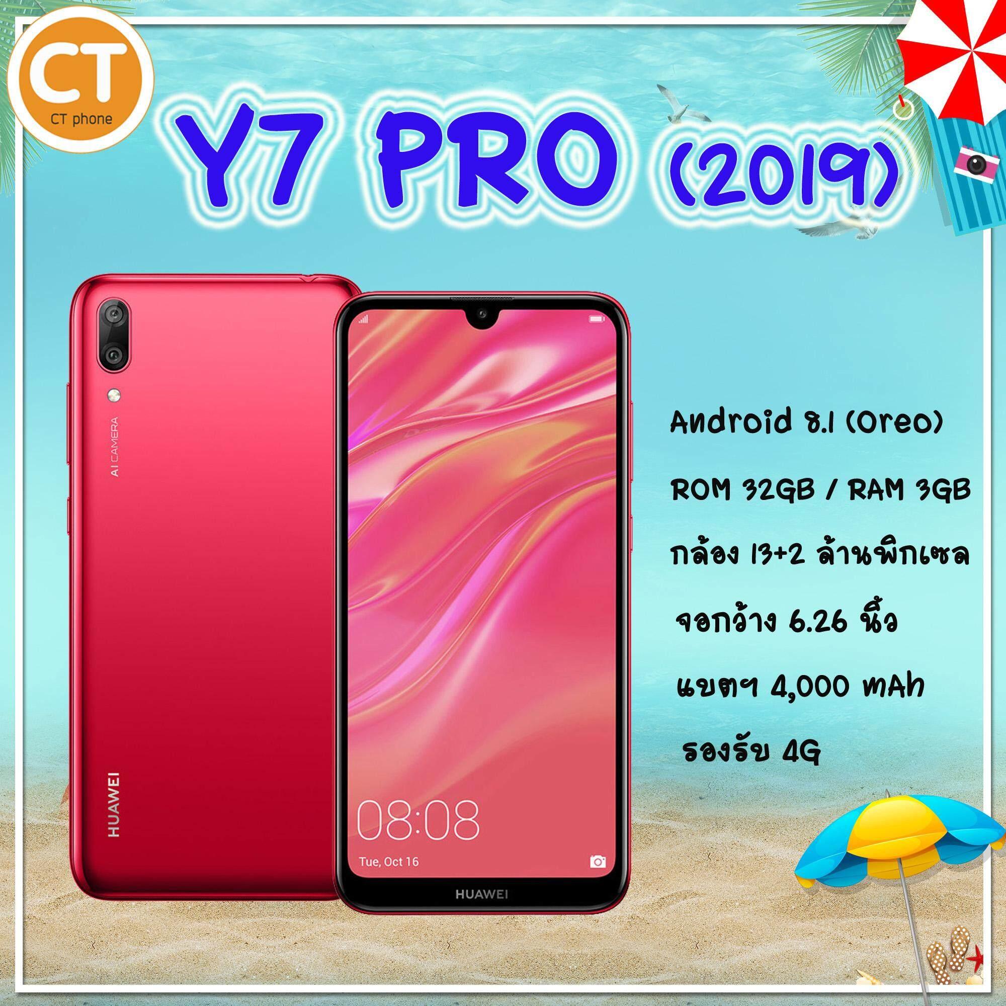 เก็บเงินปลายทางได้ Huawei Y7PRO 2019 แถมฟรี !! เคสใส ส่งฟรี kerry