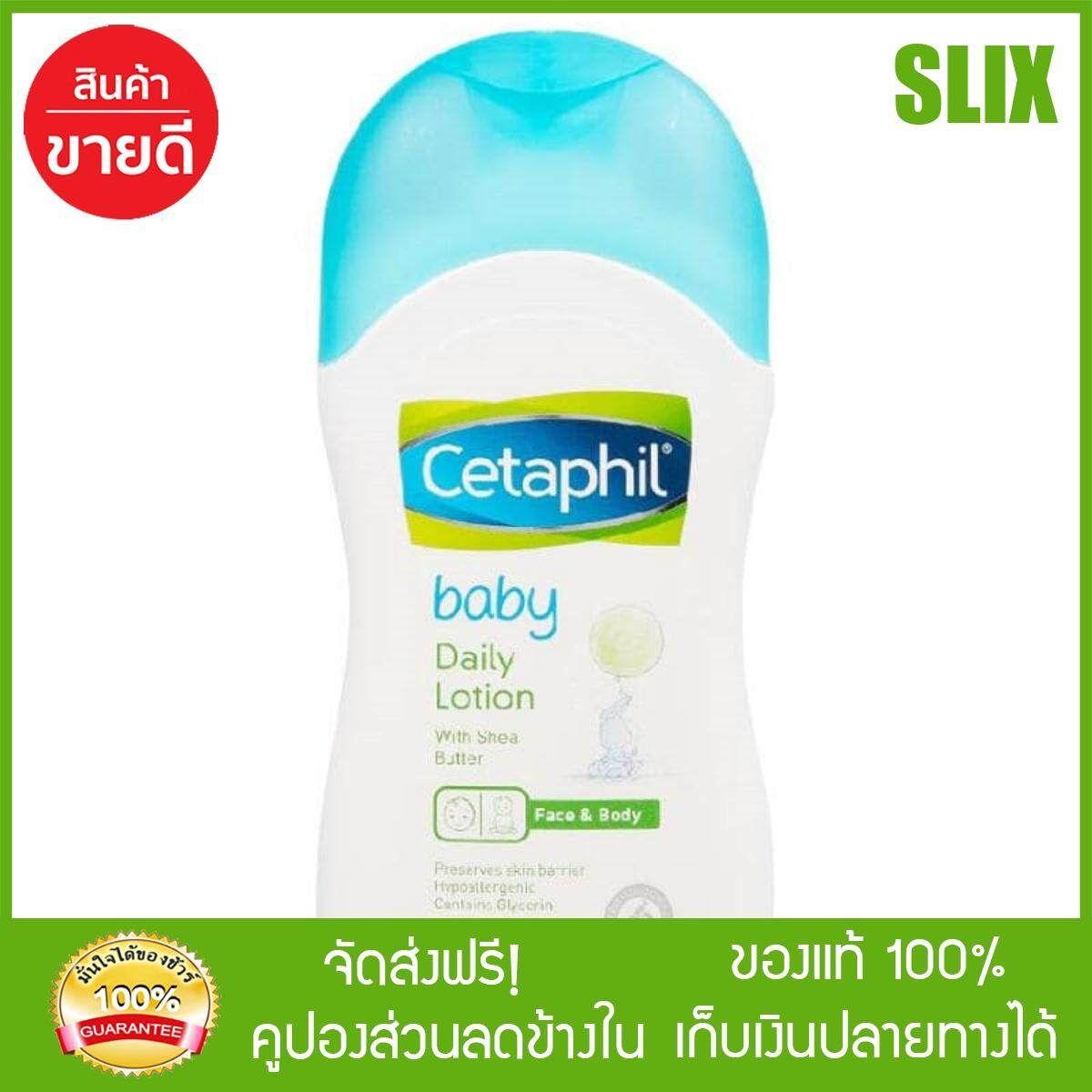 [Slix]- เซตาฟิล (Cetaphil) เบบี้ เดลี่ โลชั่น ผลิตภัณฑ์บำรุงผิวสำหรับเด็ก 400 มล. ครีมทาผิวเด็ก โลชั่นเด็ก baby lotion ส่ง Kerry เก็บปลายทางได้