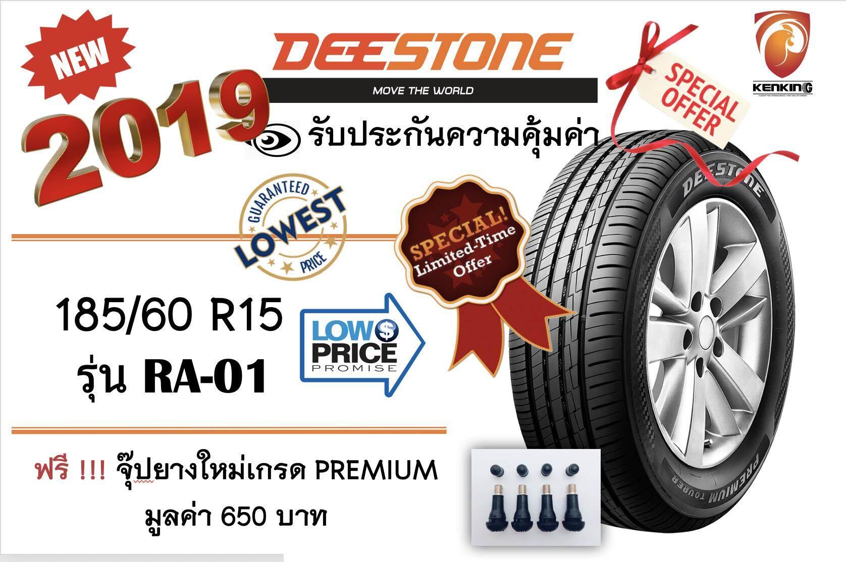 ซื้อที่ไหน  ประจวบคีรีขันธ์ ยางรถยนต์ขอบ15 Deestone 185/60 R15 RA-01 NEW!! 2019 ( 1 เส้น ) FREE !! จุ๊ป PREMIUM BY KENKING POWER 650 บาท MADE IN JAPAN แท้ (ลิขสิทธิแท้รายเดียว)