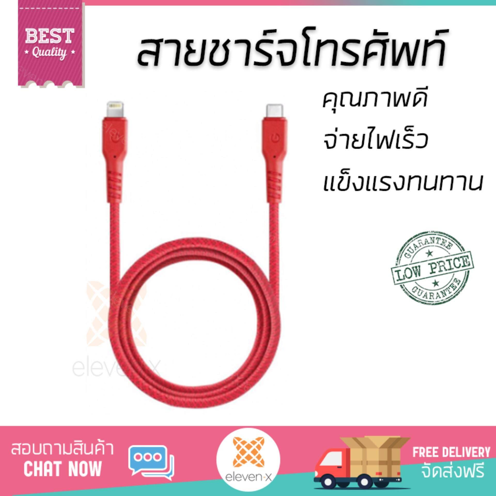 ลดสุดๆ ราคาพิเศษ รุ่นยอดนิยม สายชาร์จโทรศัพท์ Energea Cable Fibratough Lightning to USB-C Cable 1.5M. Red สายชาร์จทนทาน แข็งแรง จ่ายไฟเร็ว Mobile Cable จัดส่งฟรี Kerry ทั่วประเทศ