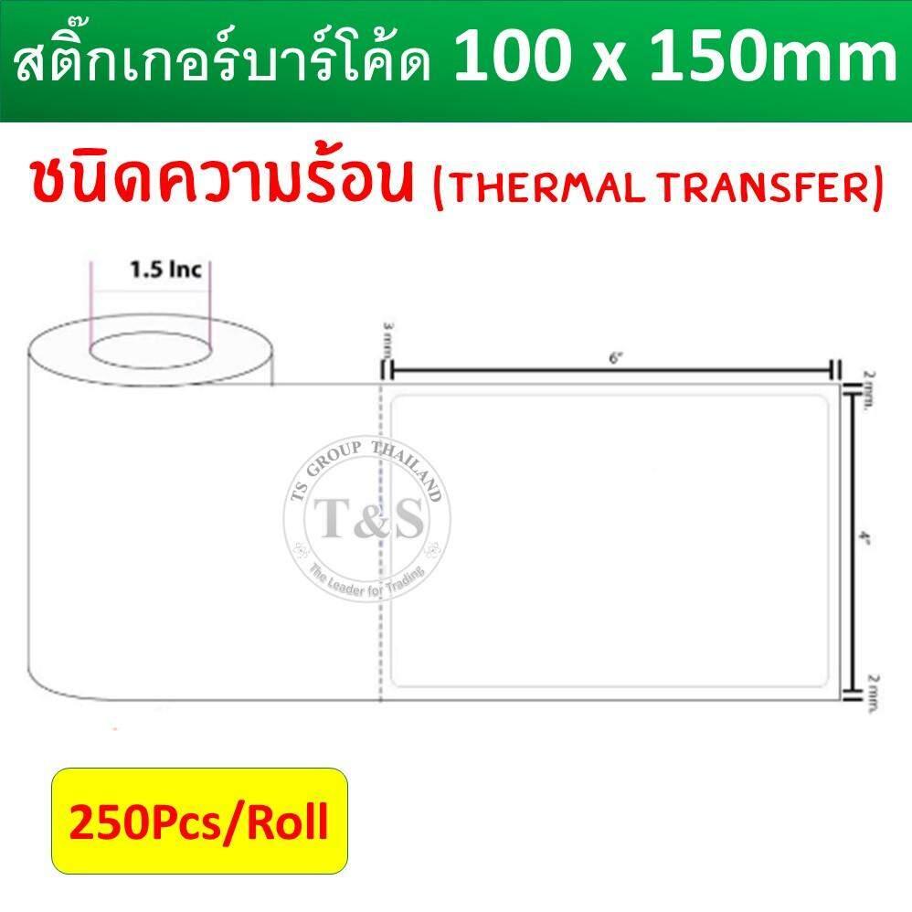 เก็บเงินปลายทางได้ (250pcs) Barcode Sticker Label (Thermal) สติ๊กเกอร์บาร์โค้ด แบบความร้อน / ป้ายสติ๊กเกอร์ / ฉลาก / ลาเบลม้วน ขนาด 100x150mm (จำนวน 250 ดวง/ม้วน)_ส่งด่วนฟรี Kerry