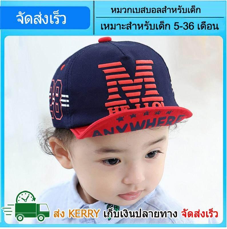 สุดยอดสินค้า!! หมวกเด็ก น่ารักๆ หมวกแก๊ปเด็ก หมวกเด็กอ่อน หมวกเด็กทารก หมวกเด็กแฟชั่น หมวกเบสบอล หมวกผ้าฝ้าย หมวกเด็กผู้ชาย หมวกเด็กผู้หญิง HELLO Baby Hat อายุประมาณ 5 เดือน-3ขวบ หรือเด็กรอบศีรษะประมา