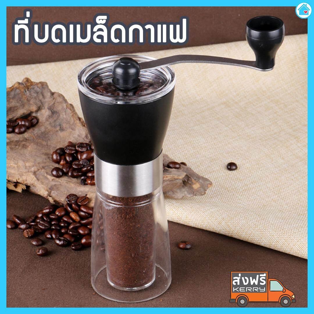 เก็บเงินปลายทางได้ ที่บดกาแฟมือหมุน Coffee Grinder ส่งฟรี Kerry จำนวนจำกัด - เครื่องบดกาแฟ ที่บดเมล็ดกาแฟ มือหมุน ที่บด กาแฟสด เมล็ดกาแฟสด เมล็ดกาแฟคั่ว เครื่องบด เมล็ดกาแฟ ที่บดกาแฟ