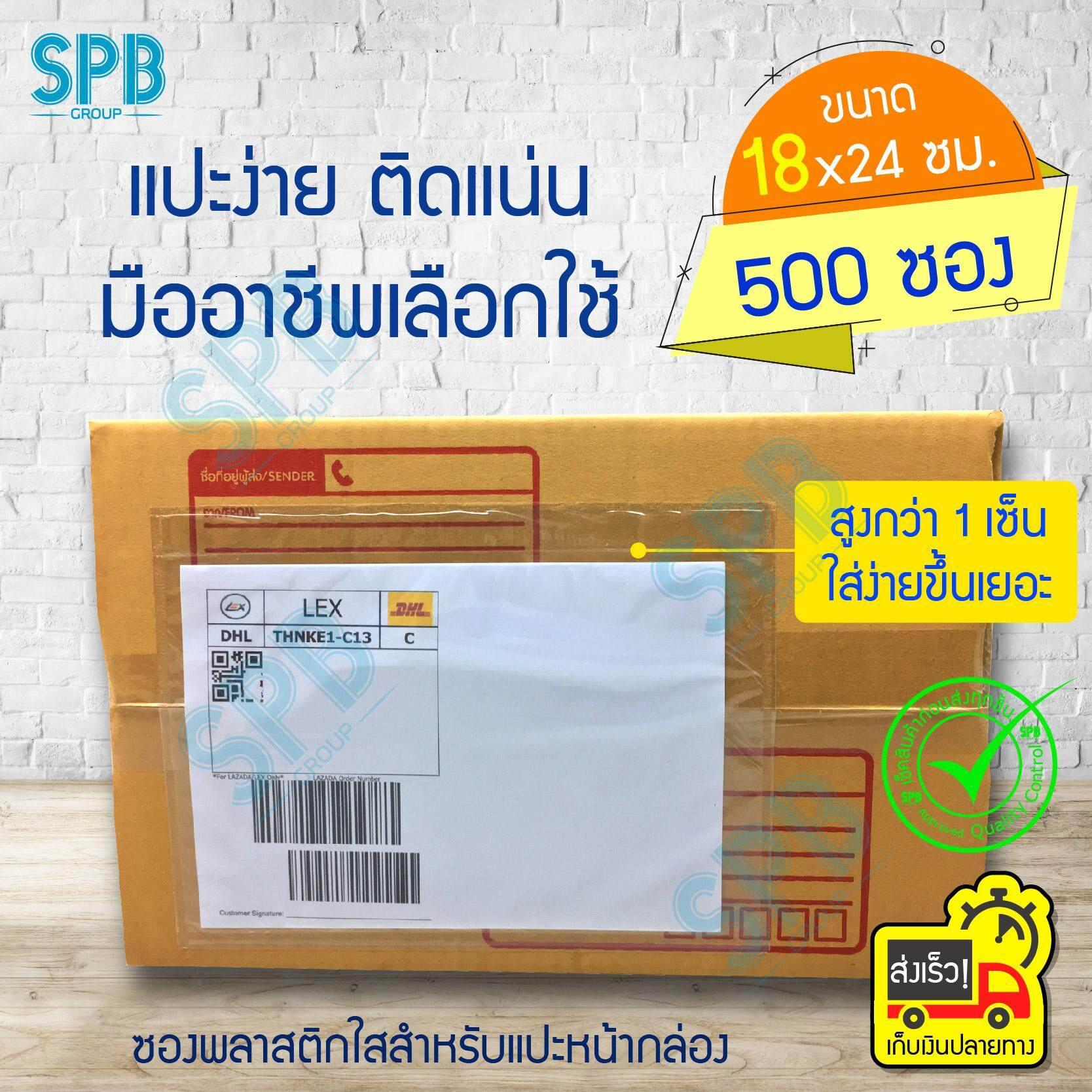 เก็บเงินปลายทางได้ SPB [500 ซอง] ซองพลาสติกใสหลังกาว ขนาด 18x24 ซม. A5 ซองใส แปะหน้ากล่อง ซองพลาสติกใส สำหรับใส่เอกสาร  เพ๊า เพ๊าท์ เพ้า ปะหน้ากล่องพัสดุ ธุรกิจออนไลน์ สติ๊กเกอร์แปะหน้ากล่อง ซองใส่กระ