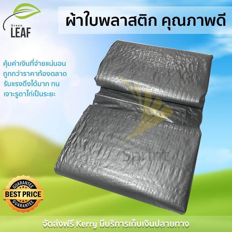 ผ้าใบกันแดด ผ้าใบพลาสสติก ผ้าใบกันฝน ผ้าใบ Greeen Leaf ขนาด 3x4 M สีบรอนซ์ เนื้อหนา เคลือบกัน UV อย่างดี  ทนแดดทนฝนมากกว่าทั่วไป ผ้าใบ ผ้าเตนท์กันฝน ผ้าใบคลุมเตนท์  Bronze Canvas จัดส่งฟรี Kerry ทั่ว