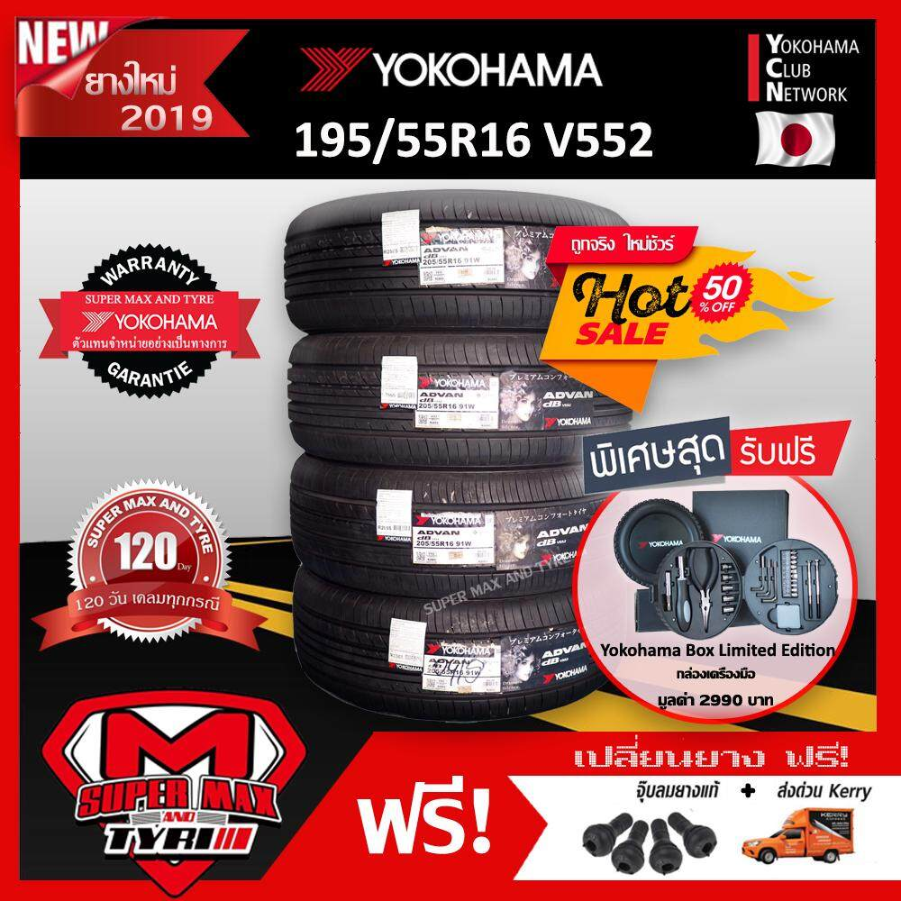 อำนาจเจริญ [จัดส่งฟรี] ยางนอก 4 เส้นราคาสุดคุ้ม Yokohama 195/55 R16 (ขอบ16) ยางรถยนต์ รุ่น ADVAN DB V552 (Made in Japan) ยางใหม่ 2019 จำนวน 4 เส้น