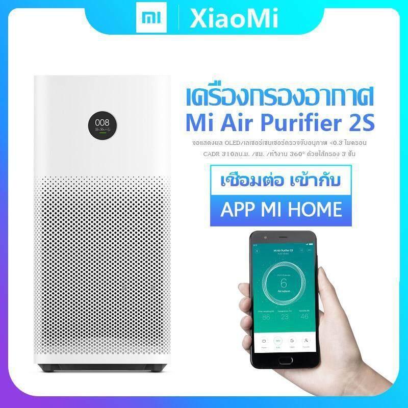 ยี่ห้อไหนดี  หนองคาย เครื่องฟอกอากาศ Xiaomi Mi Air Purifier 2S กรองฝุ่น PM2.5 เครื่องฟอกอากาศ เครื่องฟอกอากาศในห้องนอน เครื่องฟอกอากาศในบ้าน เครื่องฟอกอากาศราคาถูก เครื่องฟอกอากาศlazada เครื่องฟอกอากาศติดผนัง โหมดล็อค เพื่อป้องกันเด็กมากดเล่น ตั้งเวลาเปิด-ปิด ผ่านทางแอพ