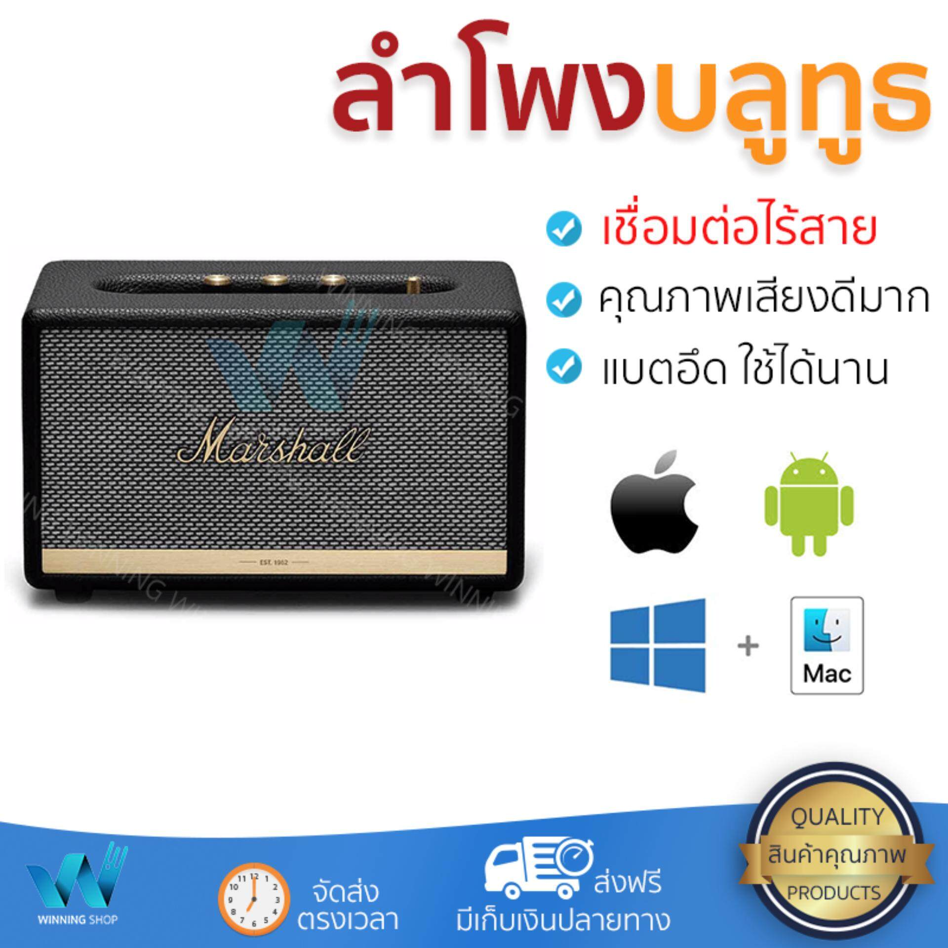 ยี่ห้อไหนดี  ลพบุรี จัดส่งฟรี ลำโพงบลูทูธ  Marshall Bluetooth Speaker 2.1 Acton II Bluetooth Black เสียงใส คุณภาพเกินตัว Wireless Bluetooth Speaker รับประกัน 1 ปี