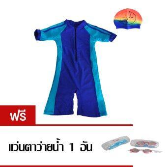 CKL ชุดว่ายน้ำเด็กผู้หญิง/ชาย + หมวกซิลิโคน (แถมฟรี แว่นตาว่ายน้ำ )