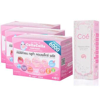 Collagen Complex 6000 mg แพ็ค 3 กล่อง พร้อม ครีมผิวขาว Coe 1 กล่อง