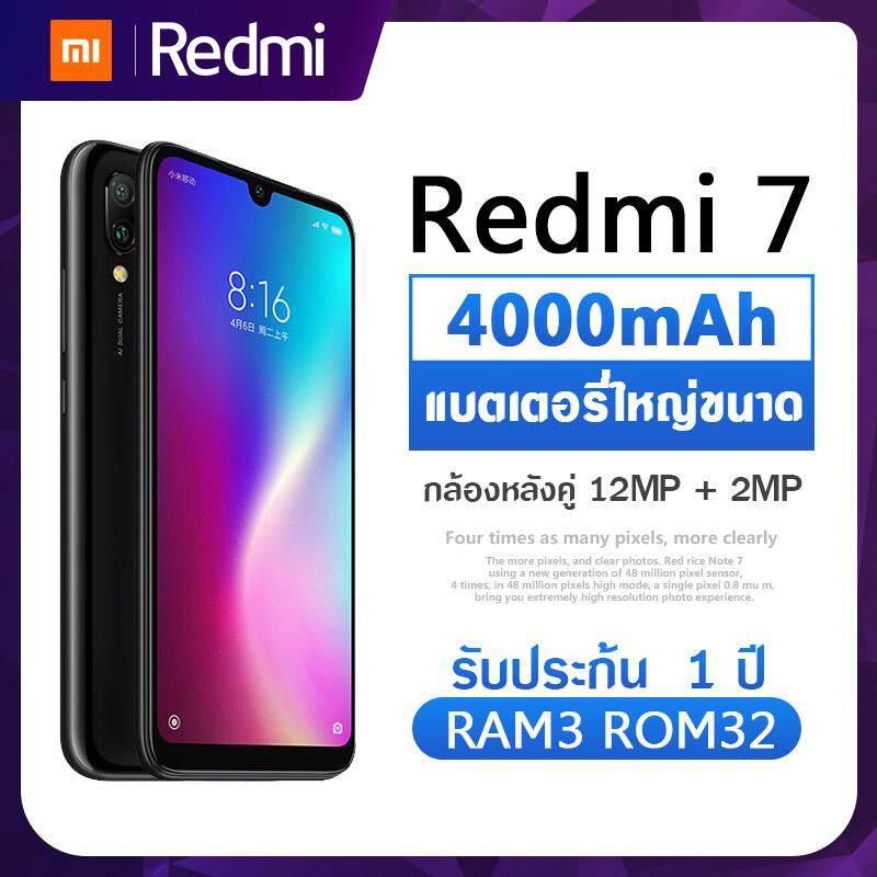 ยี่ห้อไหนดี  นครราชสีมา Xiaomi Redmi 7 3/32GB  6.26
