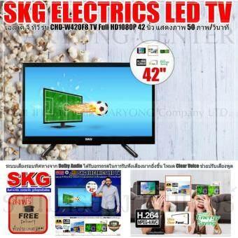SKG ELECTRICS TV เอส เค จี ทีวี รุ่น FL-5A SKG LED TV Full HD1080P 42 นิ้ว รุ่น CHD-W420F8 หน้าจอที่กว้างถึง 42 นิ้ว มีรีโมทคอนโทรล V19 2N-08