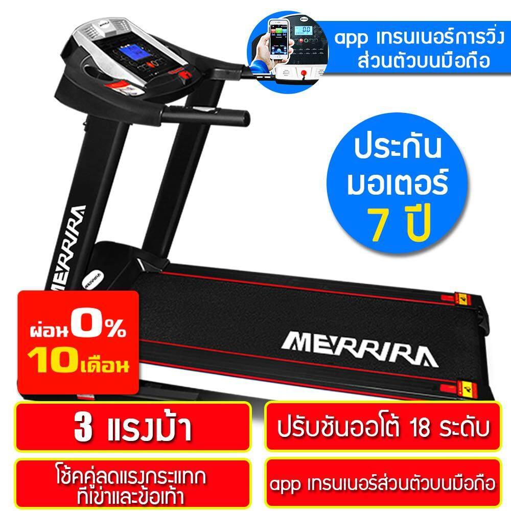 สุดยอดสินค้า!! ลู่วิ่งไฟฟ้า 3 แรงม้า MERRIRA ปรับความชันอัตโนมัติ 18 ระดับ ลู่วิ่งออกกำลัง มอเตอร์ 3.0 HP ระบบโช้คคู่ ลู่วิ่ง เชื่อมต่อ app มือถือเทรนเนอร์ส่วนตัว Motorized Treadmill รุ่น 07AX - (ผ่อนชำระได้)