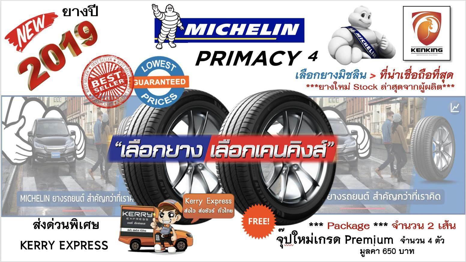 ประกันภัย รถยนต์ แบบ ผ่อน ได้ อุบลราชธานี ยางรถยนต์ขอบ17 Michelin มิชลิน NEW!! 2019 225/50 R17 Primacy 4 (2 เส้น) FREE !! จุ๊ป PREMIUM BY KENKING POWER 650 บาท MADE IN JAPAN แท้ (ลิขสิทธิแท้รายเดียว)