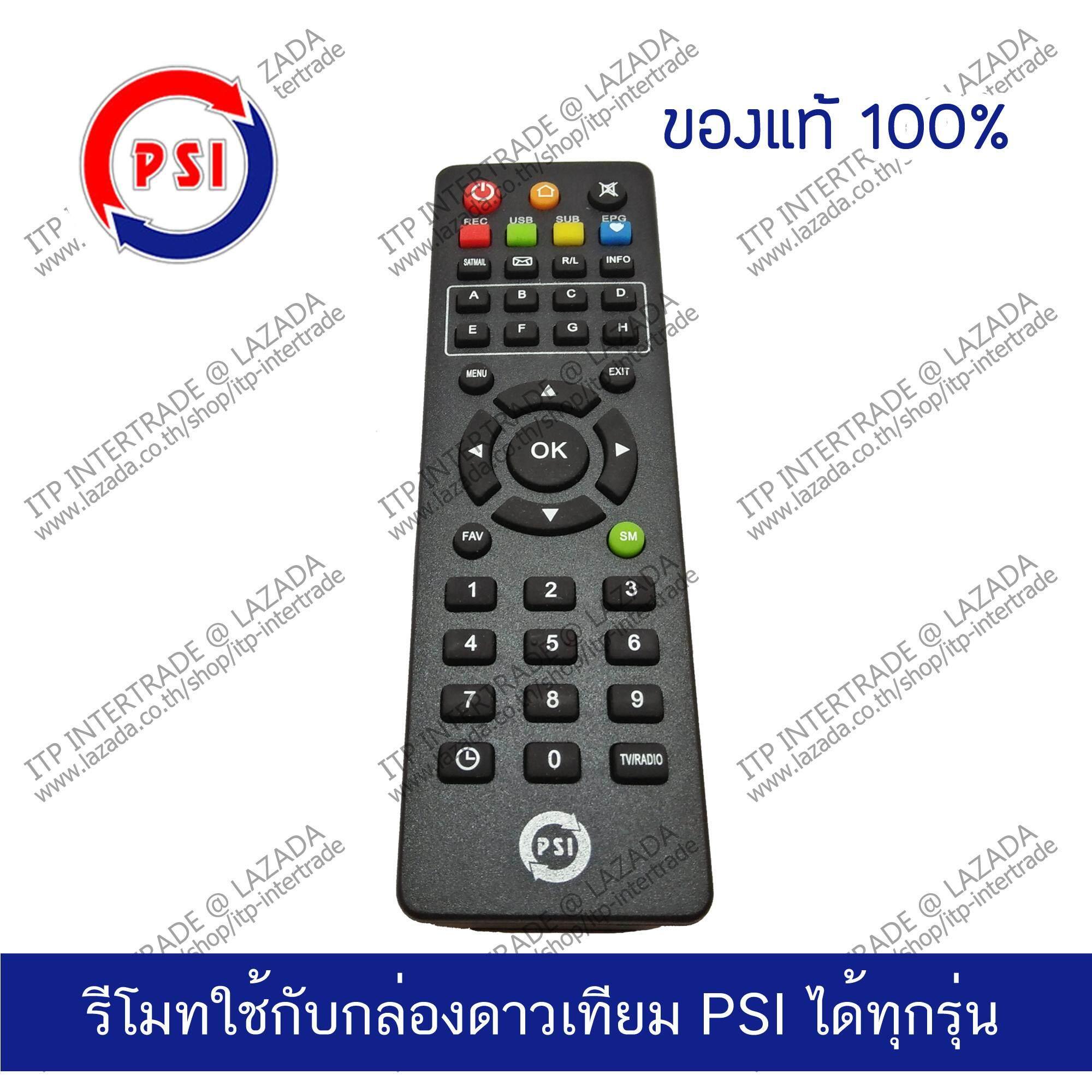 สุดยอดสินค้า!! PSI Remote รีโมทใช้กับกล่องดาวเทียม PSI ได้ทุกรุ่น ของแท้ 100% (ส่ง kerry ฟรี)