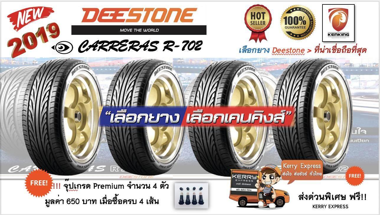 ประกันภัย รถยนต์ 3 พลัส ราคา ถูก นครราชสีมา ยางรถยนต์ขอบ17 Deestone 205/45 R17 รุ่น CARRERAS R702( 4 เส้น ) FREE !! จุ๊ป PREMIUM BY KENKING POWER 650 บาท MADE IN JAPAN แท้ (ลิขสิทธิแท้รายเดียว)