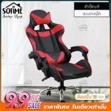 ยี่ห้อไหนดี  เก้าอี้เล่นเกมส์ เก้าอี้เกม เก้าอี้ปรับระดับได้ เก้าอี้ทำงาน  Racing Gaming Chair gam808