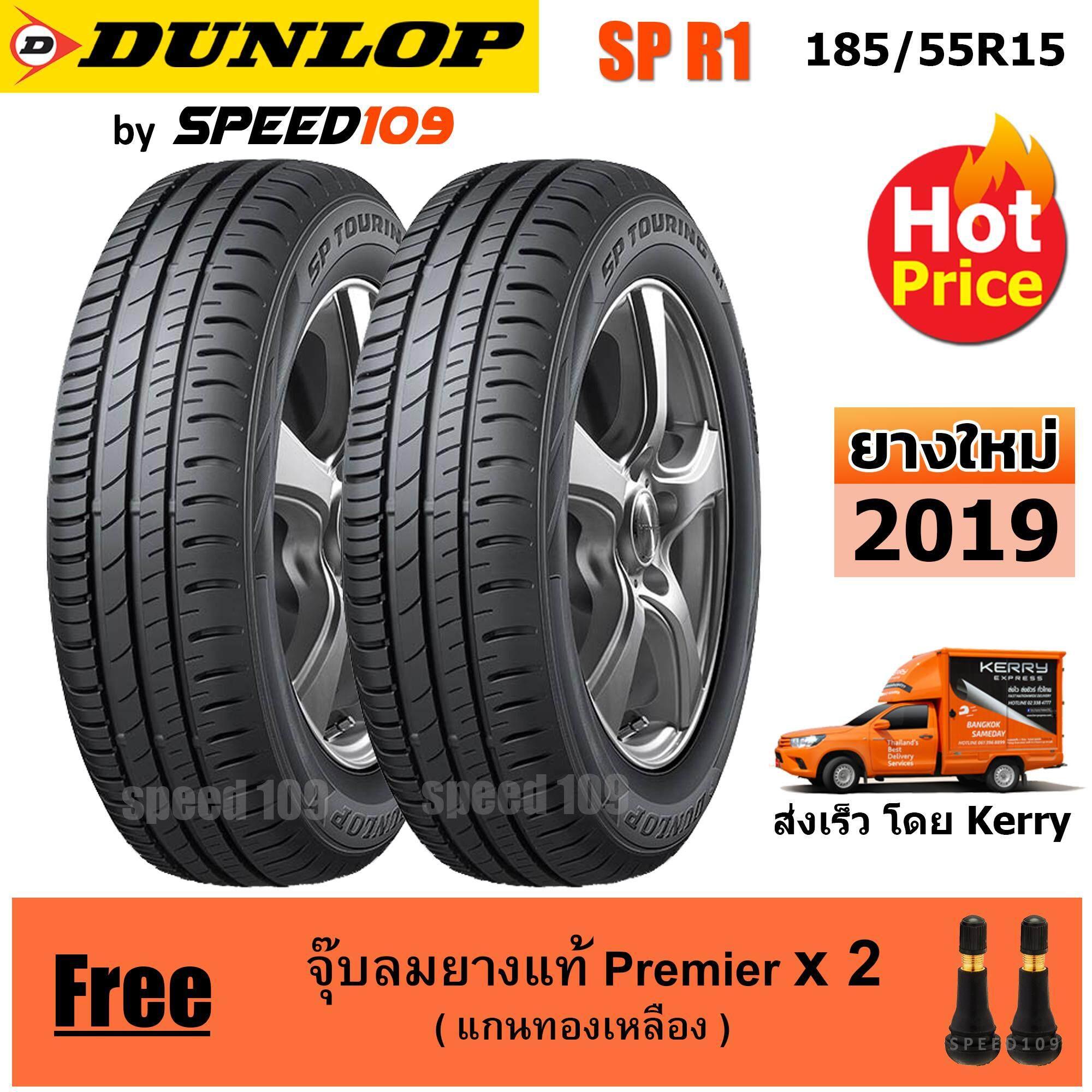 ตรัง DUNLOP ยางรถยนต์ ขอบ 15 ขนาด 185/55R15 รุ่น SP TOURING R1 - 2 เส้น (ปี 2019)