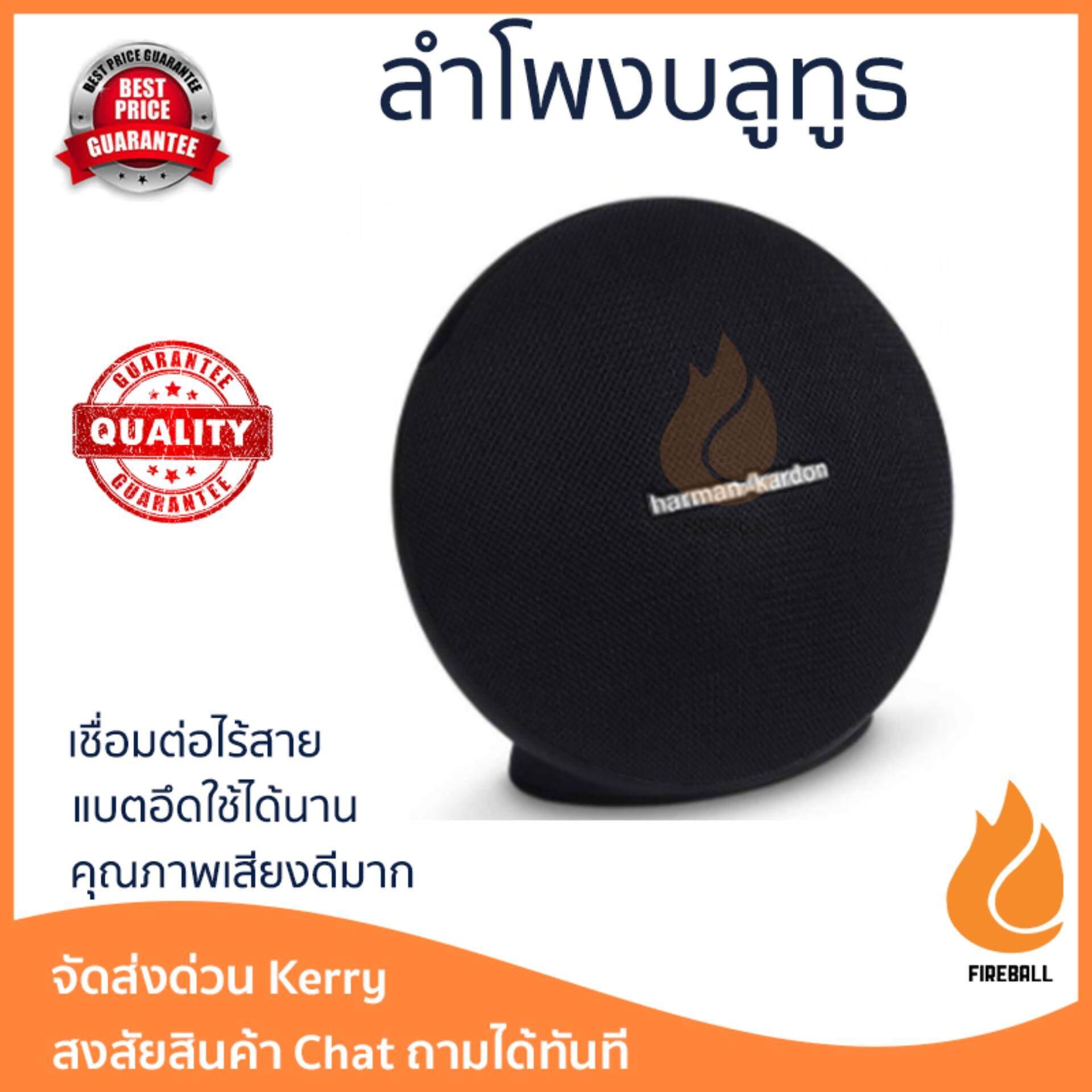การใช้งาน  กระบี่ จัดส่งฟรี ลำโพงบลูทูธ  Harman Kardon Bluetooth Speaker 2.1 Onyx Mini Black เสียงใส คุณภาพเกินตัว Wireless Bluetooth Speaker รับประกัน 1 ปี