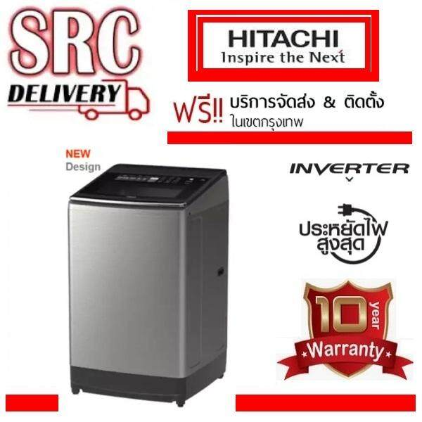 HITACHI เครื่องซักผ้าฝาบน New โปรแกรม Pre Wash ขนาด 14 กก. รุ่น SF-140TCV***บริการจัดส่ง พร้อมติดตั้งพื้นฐานในเขตกรุงเทพฯ***