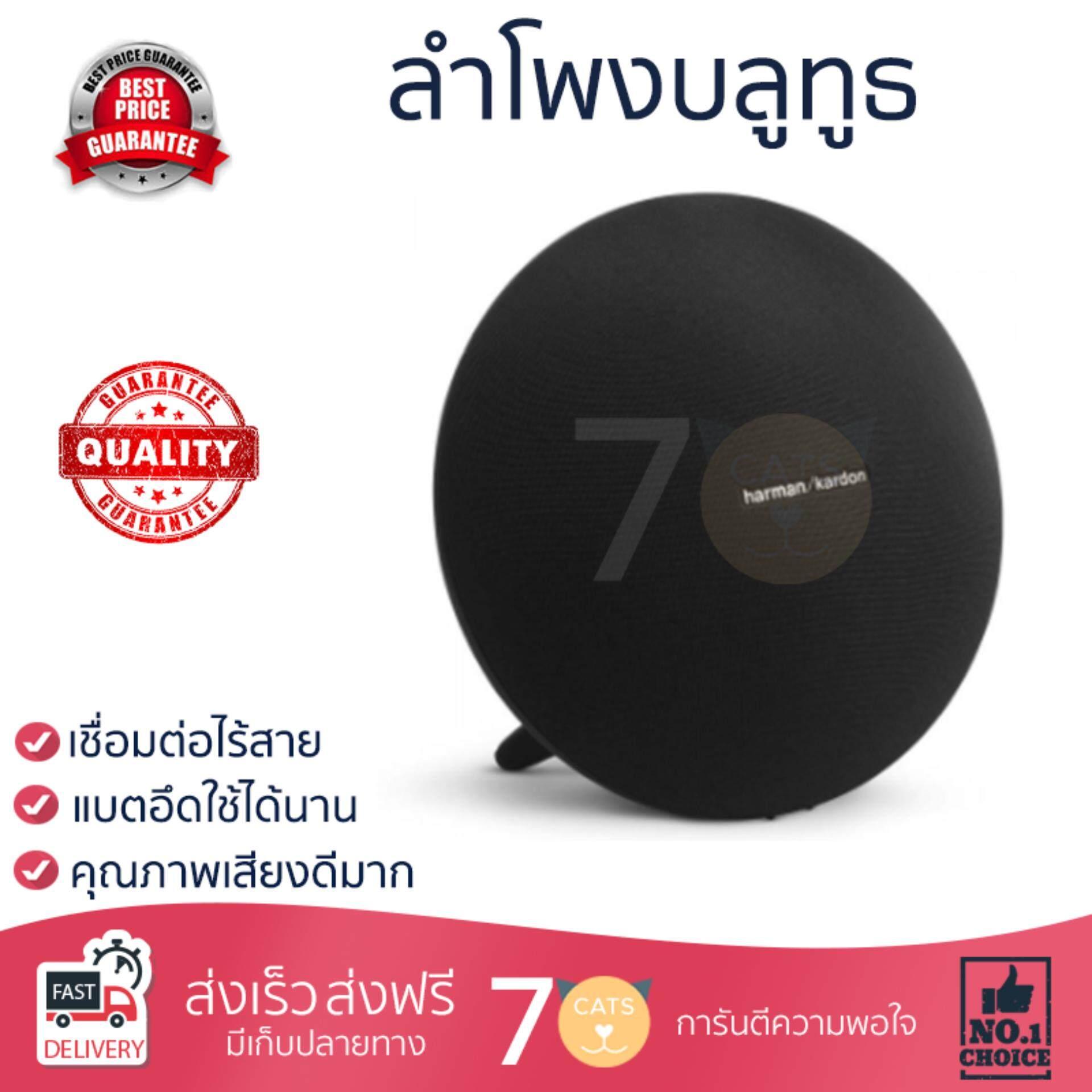 ยี่ห้อไหนดี  ขอนแก่น จัดส่งฟรี ลำโพงบลูทูธ  Harman Kardon Bluetooth Speaker 2.1 Onyx Studio4 Black เสียงใส คุณภาพเกินตัว Wireless Bluetooth Speaker รับประกัน 1 ปี