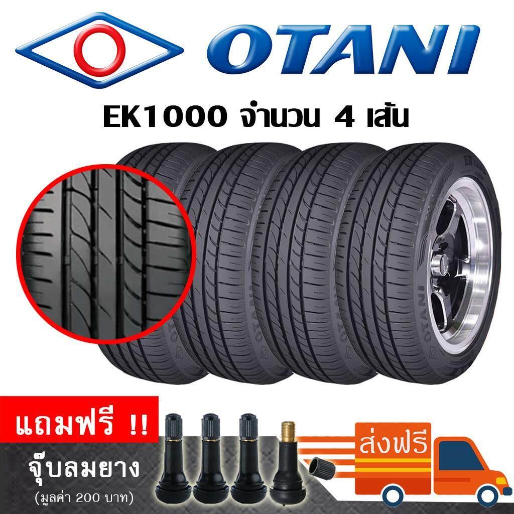 ประกันภัย รถยนต์ 3 พลัส ราคา ถูก สุรินทร์ ยางรถยนต์ Otani 185/65R14 รุ่น EK1000 (4 เส้น) ยางใหม่ปี 2019