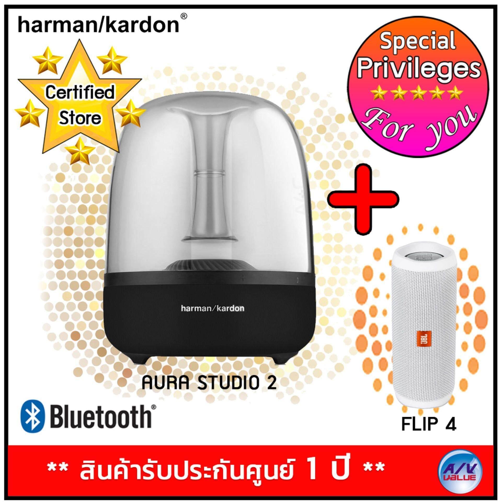 ยี่ห้อนี้ดีไหม  ประจวบคีรีขันธ์ Harman Kardon AURA STUDIO 2 - Black + JBL FLIP 4 waterproof portable Bluetooth speaker - White