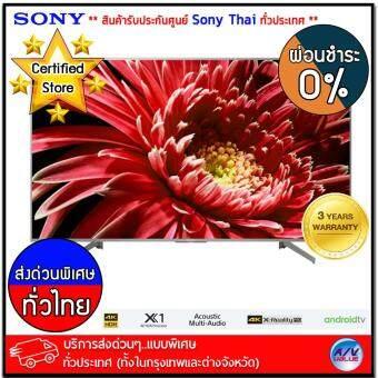 Sony Bravia 4K Ultra HD TV - HDR - Android TV - สมาร์ททีวี รุ่น KD-65X8500G ขนาด 65 นิ้ว X8500G Series ( ตัวเครื่อง สีเงิน ) *** บริการส่งด่วนแบบพิเศษ!ทั่วประเทศ (ทั้งในกรุงเทพและต่างจังหวัด)*** ** ผ่อนชำระ 0% **