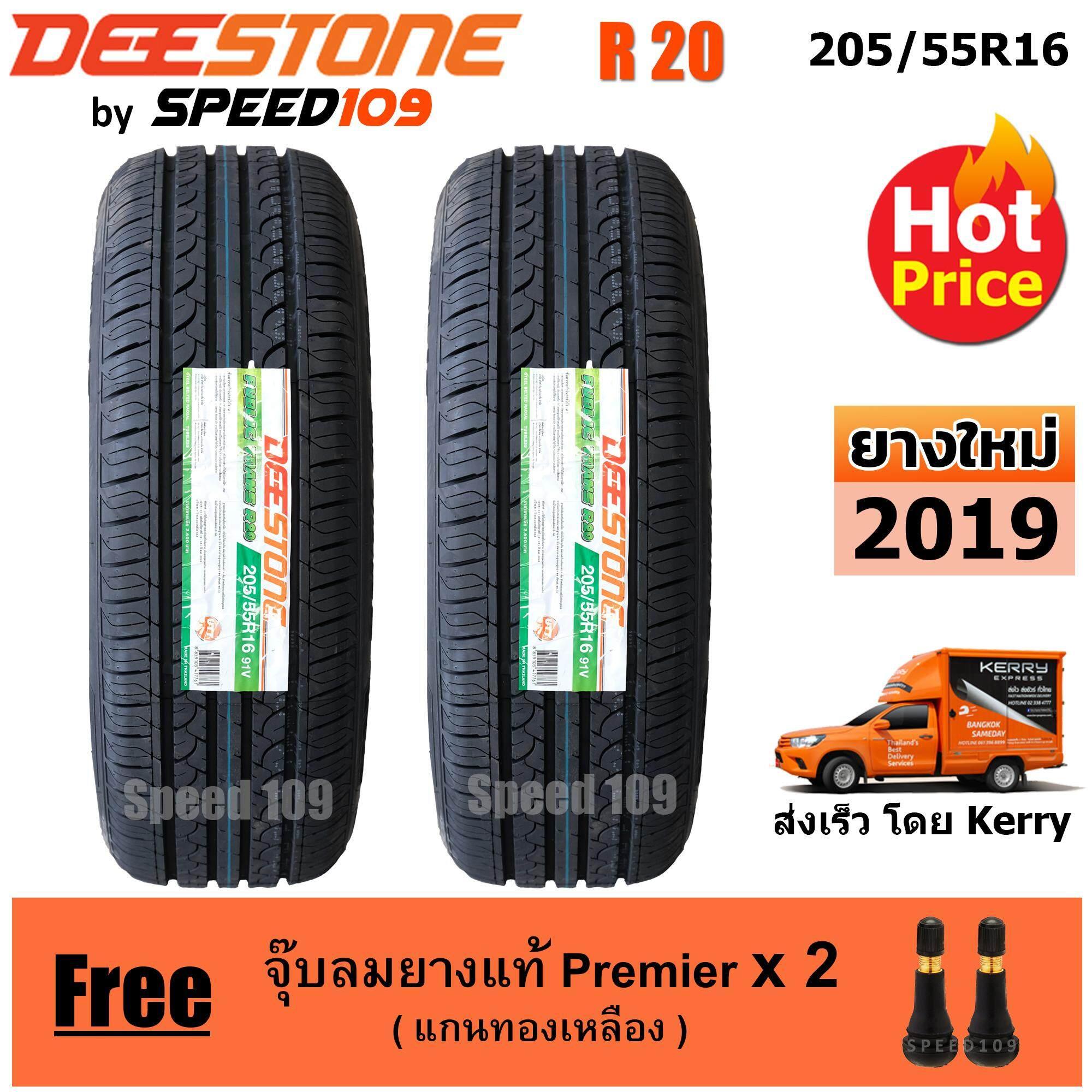 ประกันภัย รถยนต์ แบบ ผ่อน ได้ ตาก DEESTONE ยางรถยนต์ ขอบ 16 ขนาด 205/55R16 รุ่น R20 - 2 เส้น (ปี 2019)