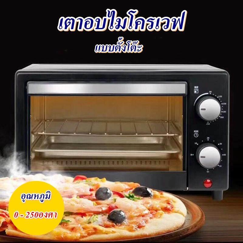 Mini Microwave ไมโครเวฟอบขนม เตาอบอเนกประสงค์ เตาอบขนมปัง เตาอบ 2 ชั้น เตาอบตั้งโต๊ะ เตาอบขนาดเล็ก เตาอบไมโครเวฟ เตาอบไฟฟ้า เตาไมโครเวฟ // ไมโครเวฟสำหรับอบขนมเท่านั้น!!!
