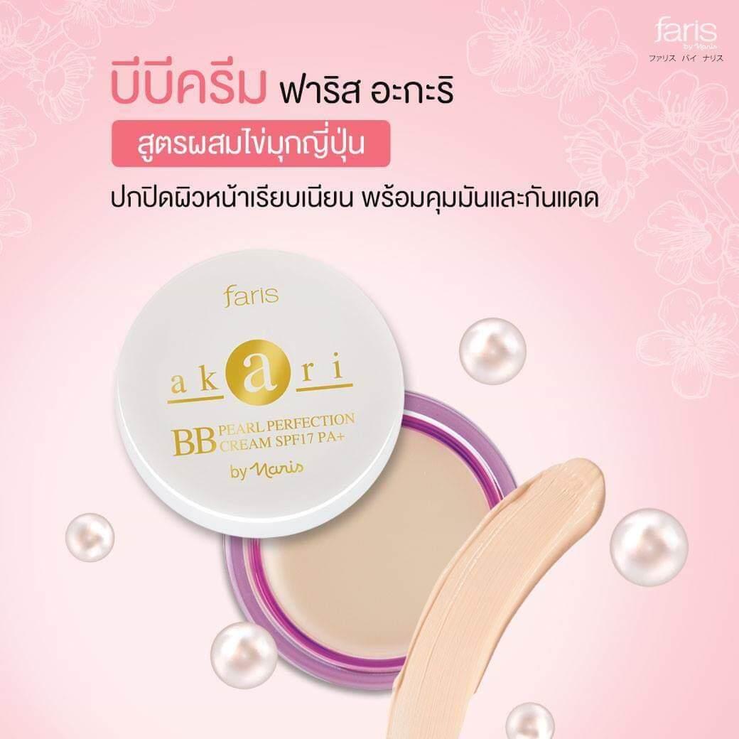 ลดสุดๆ บีบีครีม Faris Akari Pearl Perfection BB Cream SPF17 PA+**ส่งฟรี Kerry