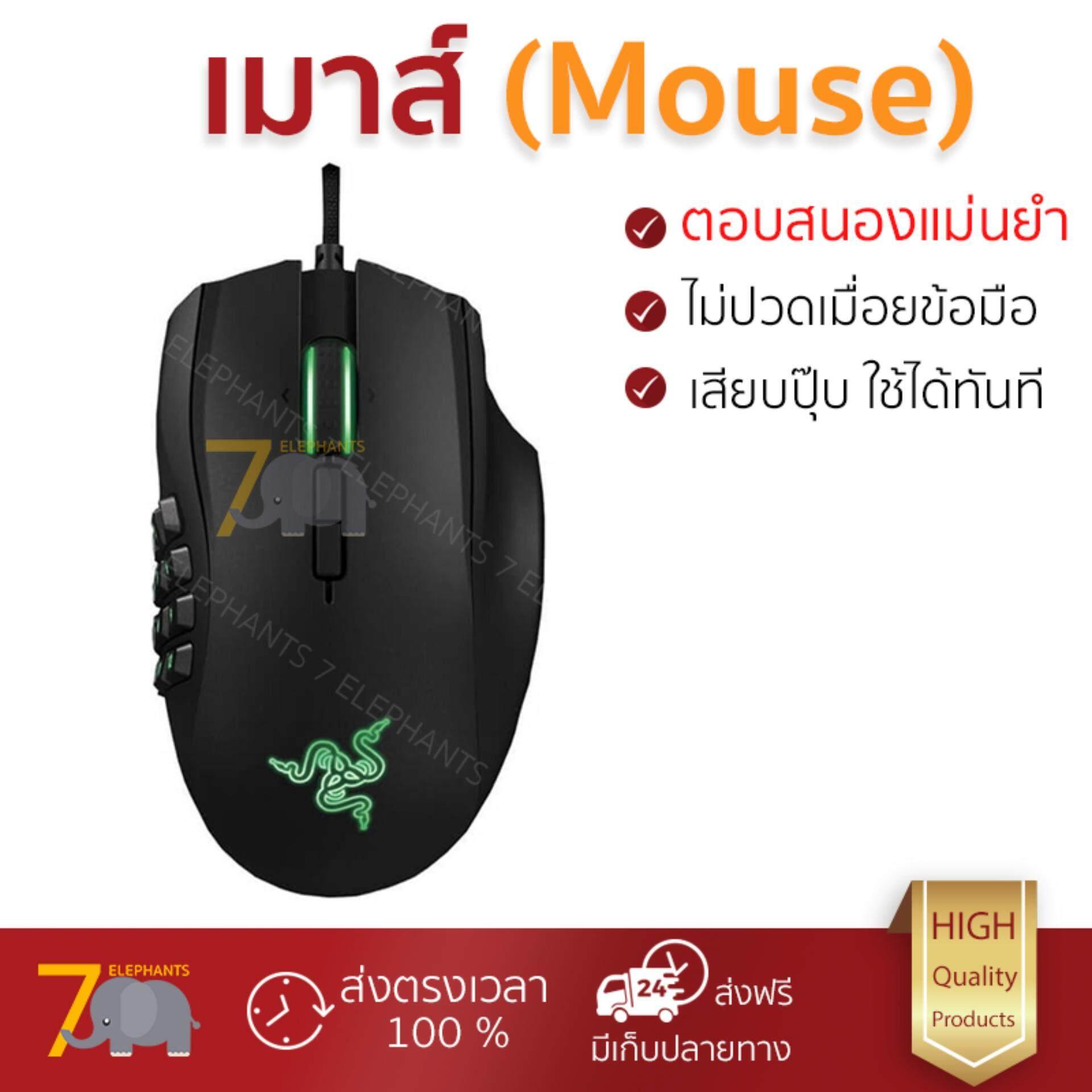 สุดยอดสินค้า!! รุ่นใหม่ล่าสุด เมาส์           RAZER เกมมิ่งเมาส์ (สีดำ) รุ่น Naga             เซนเซอร์คุณภาพสูง ทำงานได้ลื่นไหล ไม่มีสะดุด Computer Mouse  รับประกันสินค้า 1 ปี จัดส่งฟรี Kerry ทั่วประเ