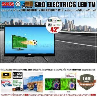 SKG ELECTRICS TV เอส เค จี ทีวี รุ่น FL-5A SKG LED TV Full HD1080P 42 นิ้ว รุ่น CHD-W420F8 หน้าจอที่กว้างถึง 42 นิ้ว มีรีโมทคอนโทรล V19 2N-10