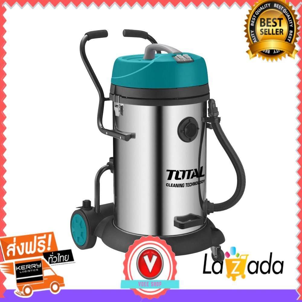 สุดยอดสินค้า!! ส่งฟรี Kerry!! Total เครื่องดูดฝุ่น 2 มอเตอร์ 2400 วัตต์ ความจุ 75 ลิตร รุ่น TVC24751 ( Vacuum Cleaner )  ของแท้ 100%