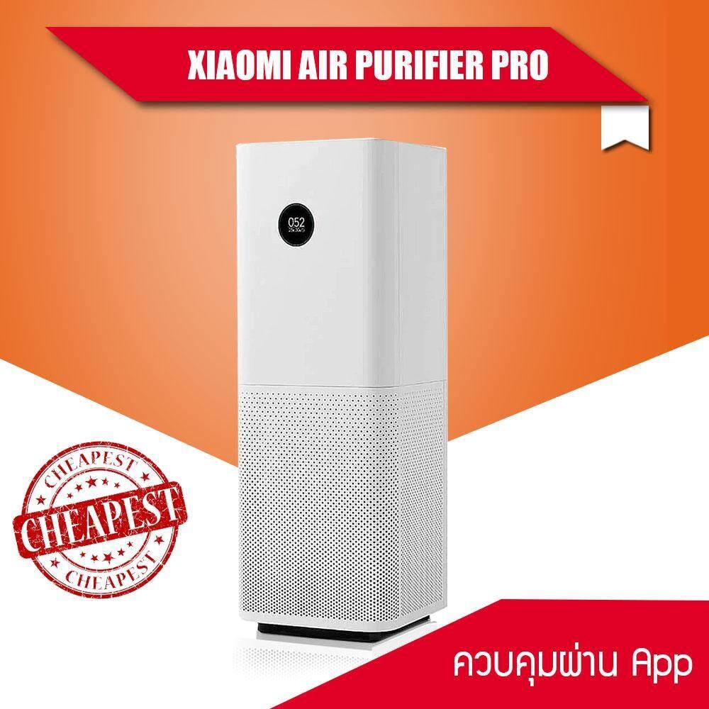 ยี่ห้อนี้ดีไหม  ศรีสะเกษ Xiaomi Air Purifier PRO เครื่องฟอกอากาศ เครื่องกรองอากาศ เครื่องปรับอากาศ ควบคุมด้วย App Multipurpose PM 2.5 App Mi Home WIFI Control[ประกัน 90วันเต็ม]
