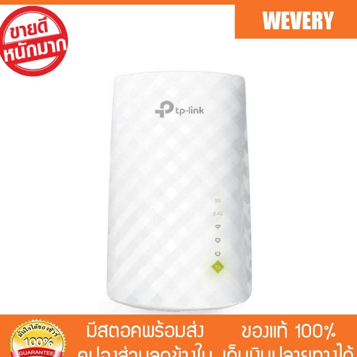 [Wevery] TP-LINK RE200 อุปกรณ์ขยายสัญญาณ Wi-Fi Repeater (AC750 Wi-Fi Range Extender) ขยายไวไฟ ส่ง Kerry เก็บปลายทางได้