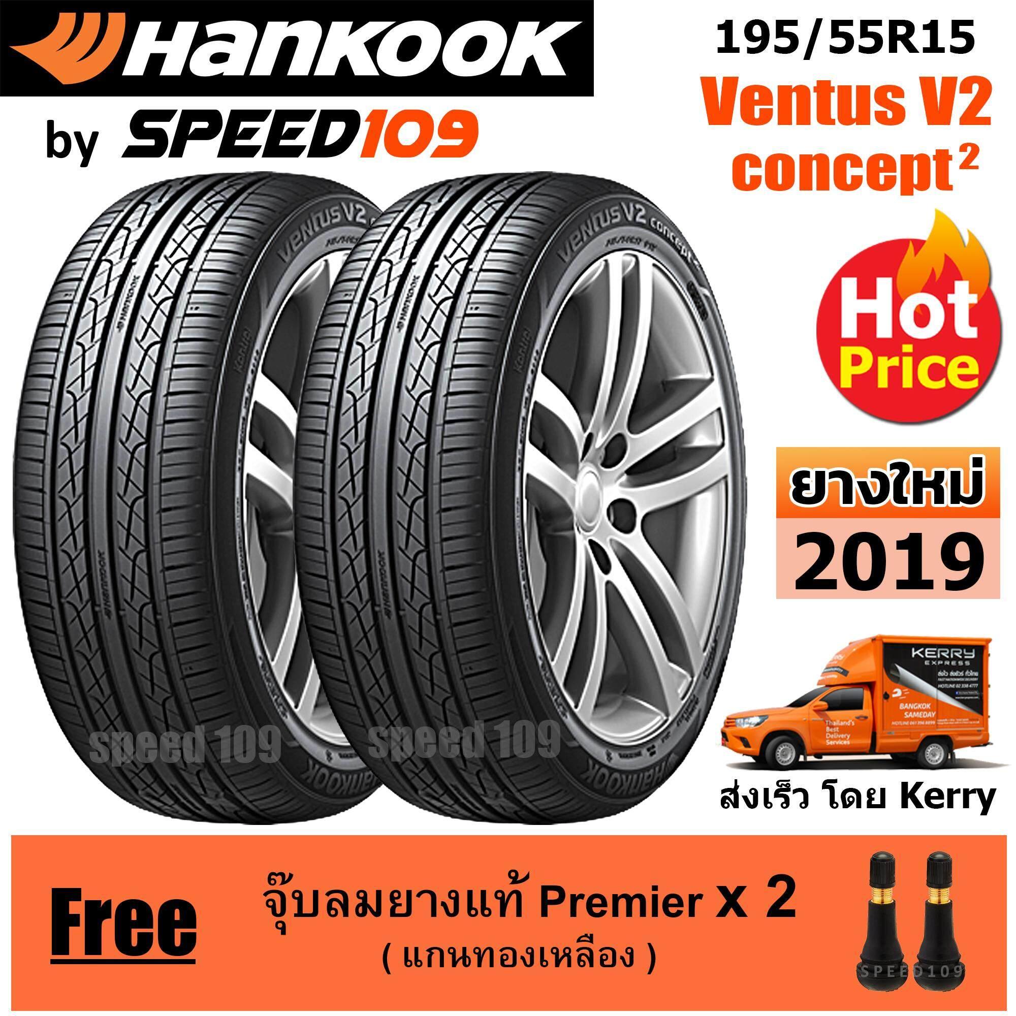 ประกันภัย รถยนต์ แบบ ผ่อน ได้ สุพรรณบุรี HANKOOK ยางรถยนต์ ขอบ 15 ขนาด 195/55R15 รุ่น Ventus V2 Concept2 - 2 เส้น (ปี 2019)